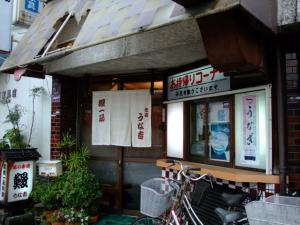 unakichi5.jpg
