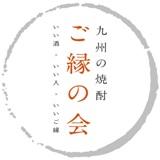 「九州の焼酎美しいガラスびん試飲会」のお知らせ!