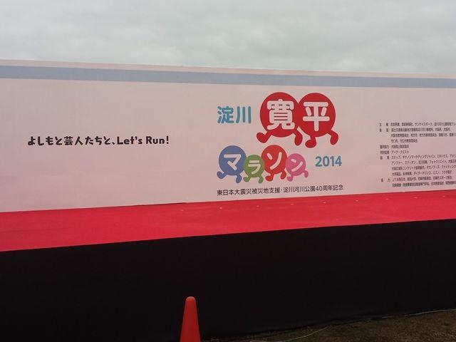 1年ぶりの 『淀川寛平マラソン2014』 で淀川河川敷を気持ち良く走らせていただきました!