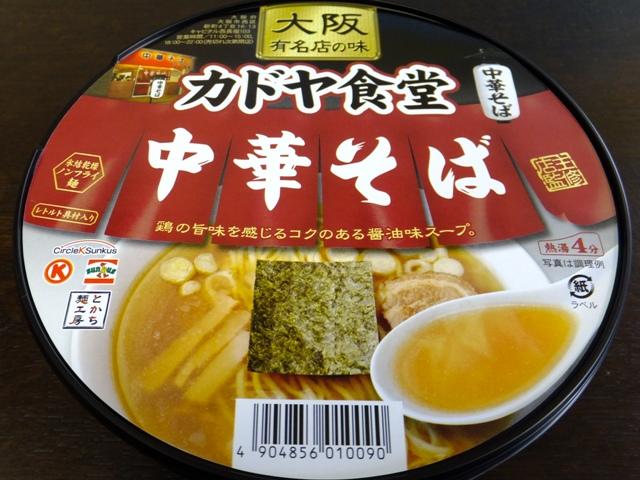 Mの禁断の夜食 名店の味が家庭で食べられます! 「カドヤ食堂 中華そば」 (サークルKサンクス)