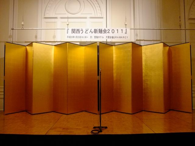 「関西うどん新麺会2011」に参加させていただきました!@堂島ホテル