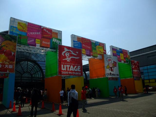 「'09 食博覧会・大阪」 @インテックス大阪