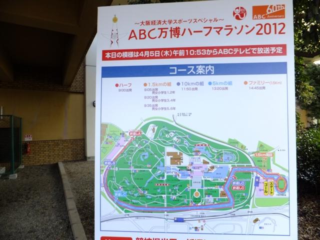 「ABC万博ハーフマラソン2012」に参加して激走してきました!@万博記念競技場