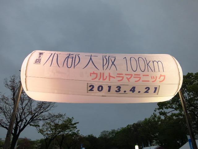 第5回水都大阪ウルトラマラニックに参加して70kmを激走しました!