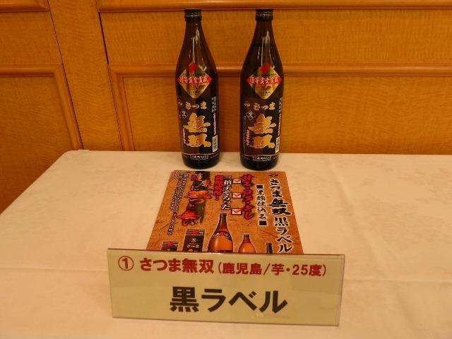 久しぶりの開催!「九州の焼酎試飲会」 @ホテルヴィアーレ大阪