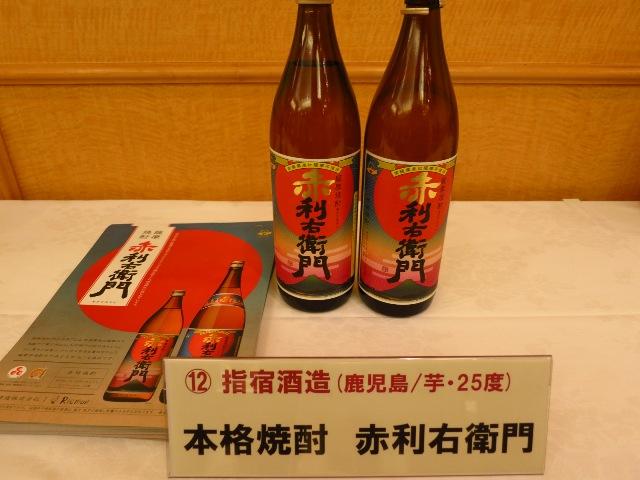 毎回新しい味に出会えます!「九州の焼酎試飲会」 @ホテルヴィアーレ大阪