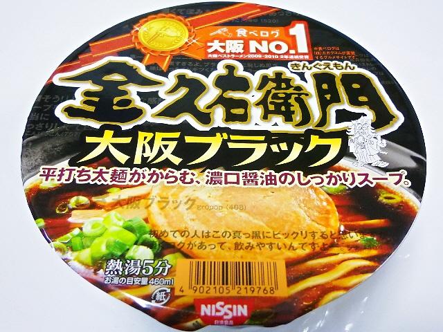 Mの試食  大阪ブラックがカップ麺で登場します!