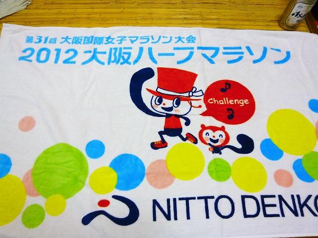 「2012大阪ハーフマラソン」 楽しく走ってきました!
