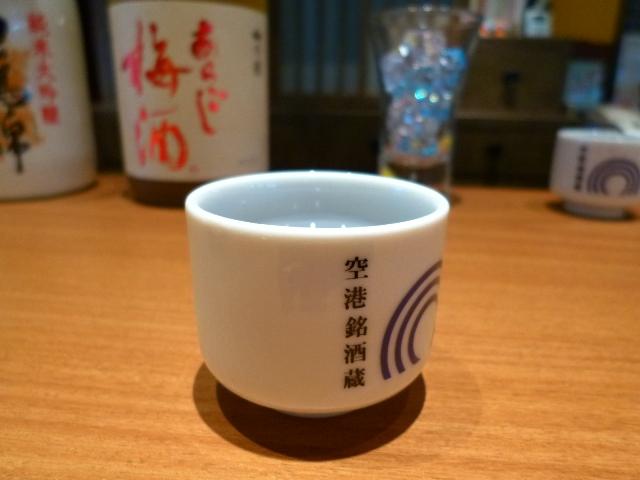 Mの朝からちょっと一杯!  空の旅の前に一杯100円で関西の地酒が楽しめます!  伊丹空港  「空港銘酒蔵」