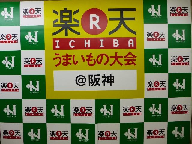 「楽天うまいもの大会」でお値打ちのうまいものをいただきましょう!  @阪神梅田本店