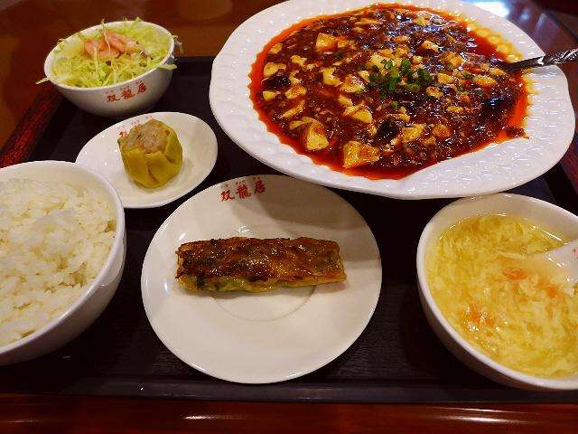 久しぶりの麻婆豆腐はやっぱり旨すぎました!  北区浪花町  「中国食府 双龍居」