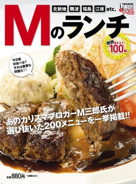 「Mのランチ 関西BEST100軒」 発売させていただきました