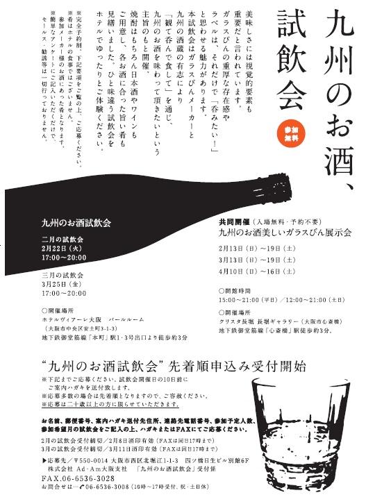 「九州のお酒試飲会」のお知らせ!