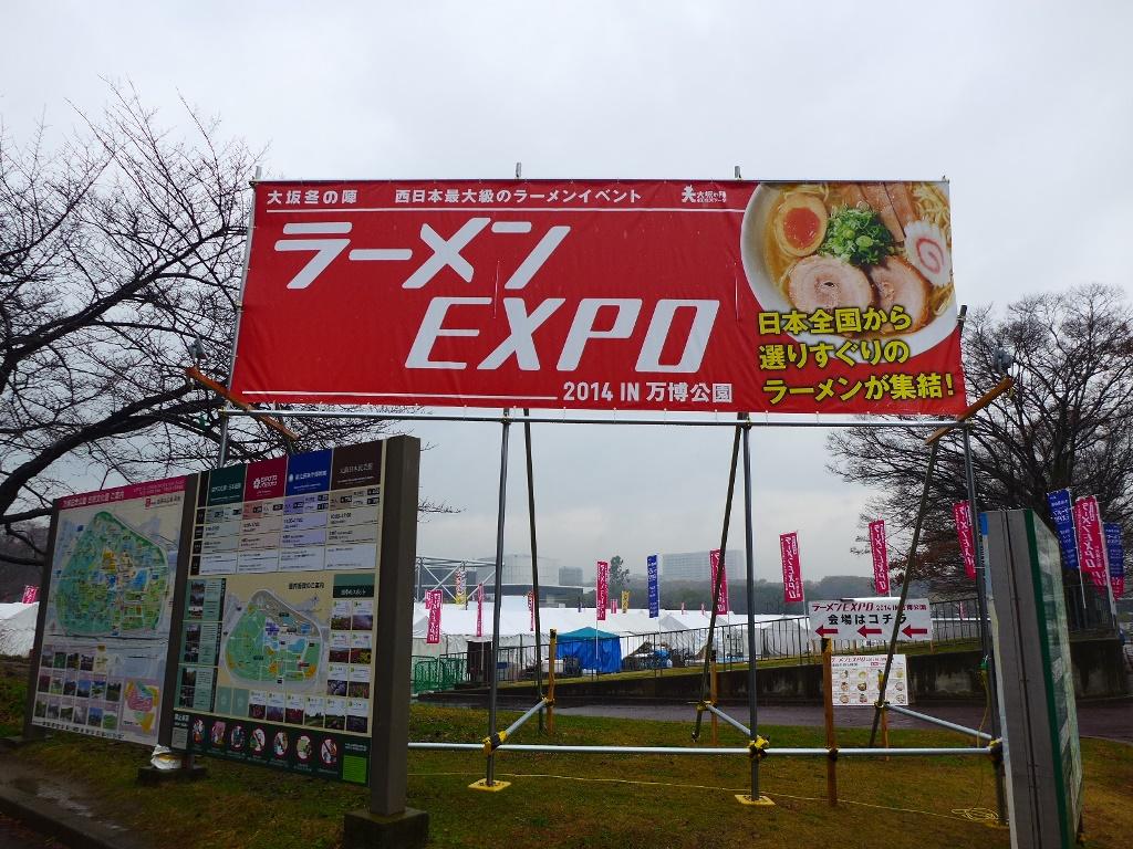 西日本最大級のラーメンイベント!『ラーメンEXPO 2014 IN 万博公園』が始まりました!