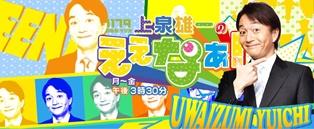 uwaizumi-1