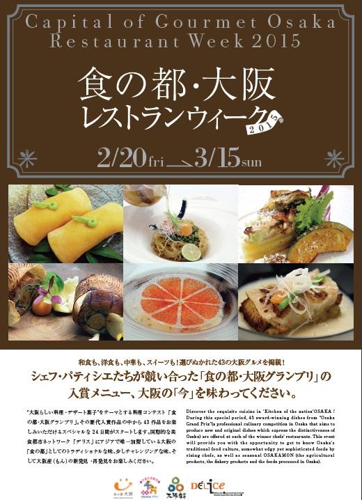 食の都・大阪 レストランウィークが始まります!