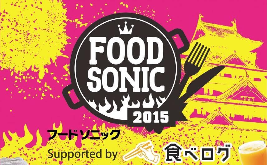 FOOD SONIC 2015が開催されます!@大阪城ホール
