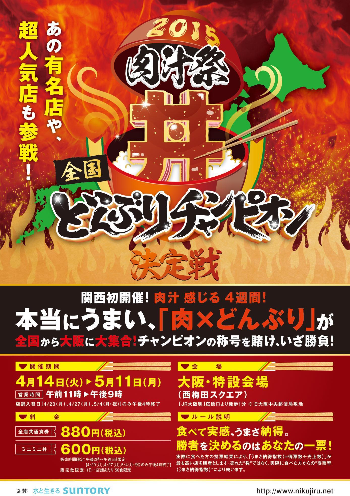 『2015 肉汁祭 全国どんぶりチャンピオン決定戦』が開催されます!! @西梅田スクエア