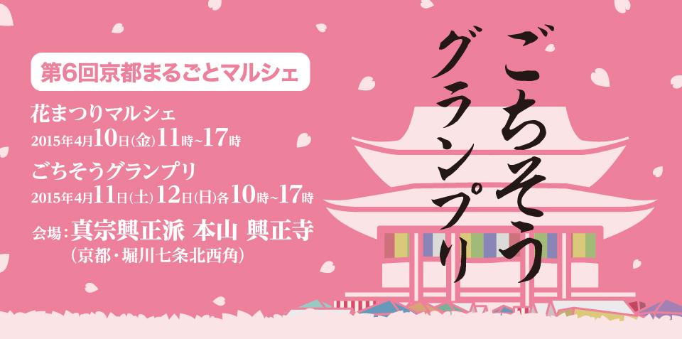 『第6回京都まるごとマルシェ ごちそうグランプリ』が開催されます!! @真宗興正派 本山 興正寺