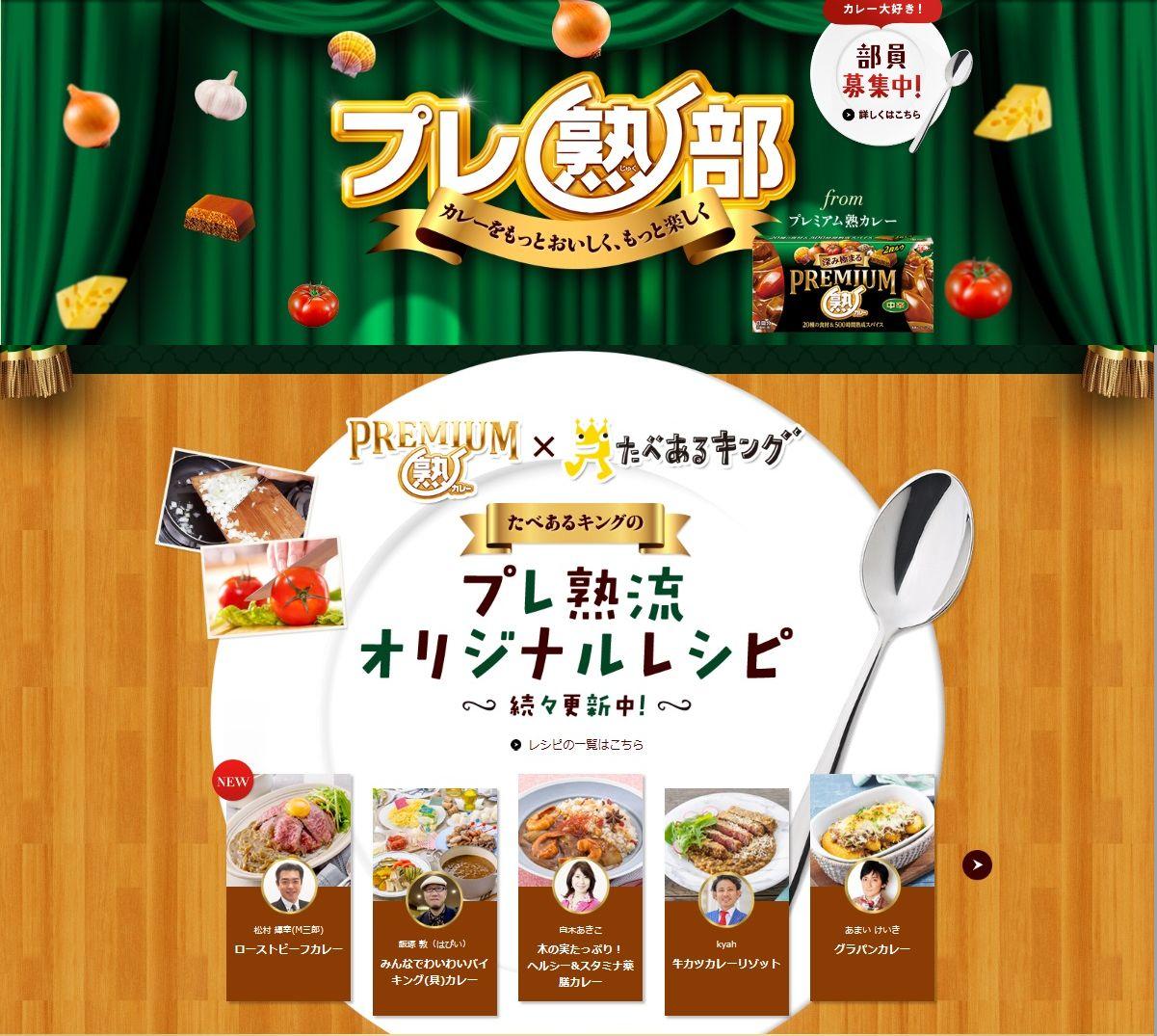 グリコプレミアム熟カレー×M三郎(たべあるキング)コラボ企画! 「プレ熟流オリジナルレシピ」による絶品レシピを公開!