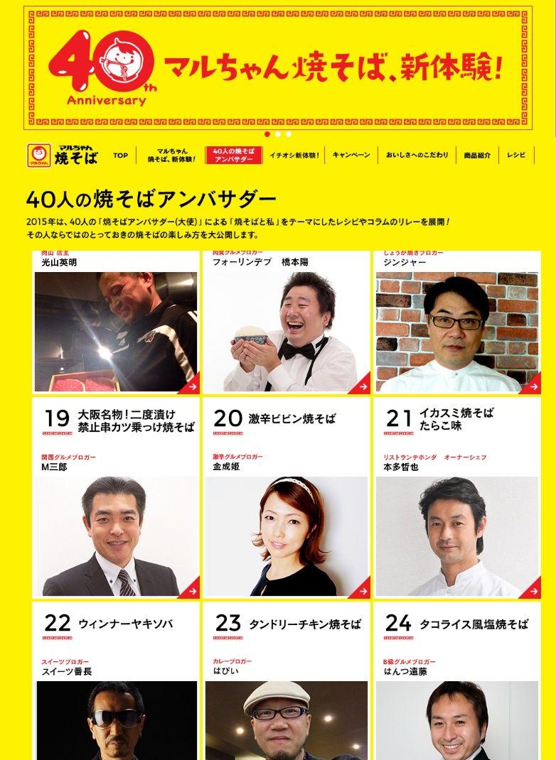 東洋水産マルチャン焼そば×M三郎(たべあるキング)コラボ企画! 「40人の焼そばアンバサダー」による絶品レシピを公開!