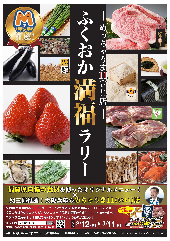 『めっちゃうま11(いい)店 ふくおか満福ラリー』 開催のお知らせ!
