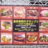 『全日本肉汁グランプリ~ごちそう大集合SP~』が始まりました! @京セラドーム大阪 スカイホール
