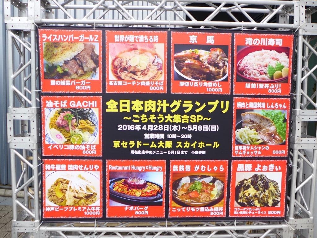 画像2: 『全日本肉汁グランプリ~ごちそう大集合SP~』が始まりました! @京セラドーム大阪 スカイホール