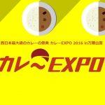 西日本最大級のカレーの祭典『第2回カレーEXPO in 万博公園』が開催されます!