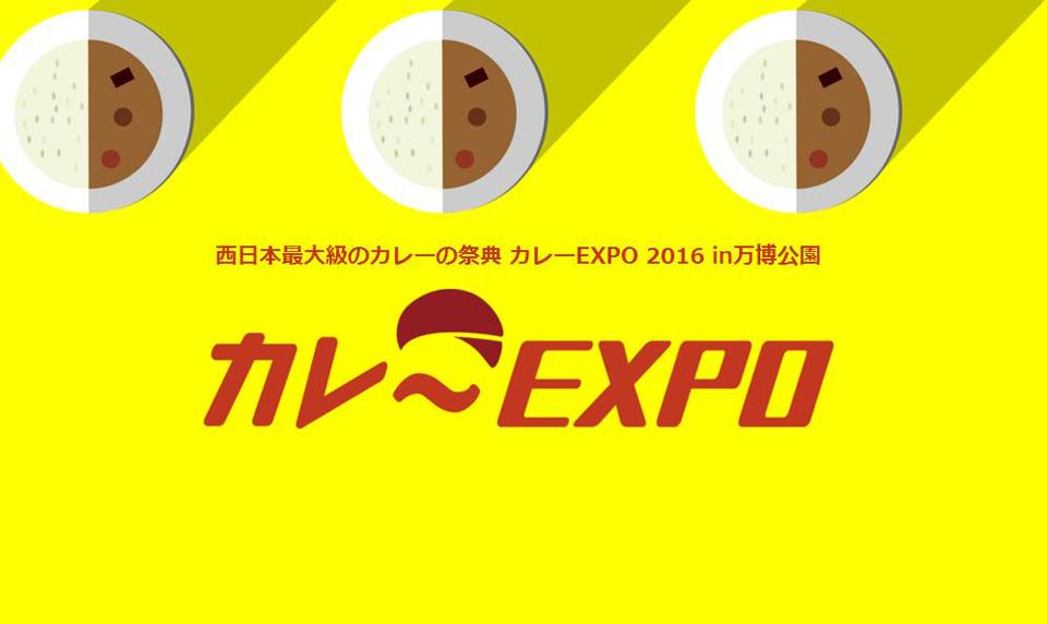 画像2: 2016年9月22日(木・祝)、24日(土)、25日(日)の3日間、万博記念公園のお祭り広場にて「第2回カレーEXPO in 万博公園」が開催されます!今年3月に第1回目が開催され、大好評であったことを受けて、第2回目が... emunoranchi.com