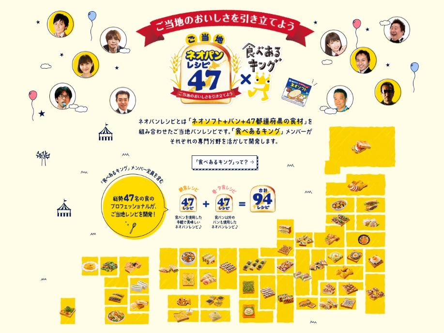 ネオソフト+パン+47都道府県の食材を使ったネオソフトパンレシピ企画に参加させていただきました!