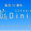 阪急32番街空庭Dining 「挑戦の秋メニュー」、「ハロウィンメニュー」を取材させていただきました!