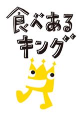 食を通じて日本を元気に! たべあるキング