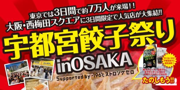 関西初上陸!!『宇都宮餃子祭り in OSAKA』が開催されます! @西梅田スクエア