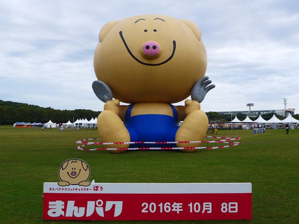 画像2: 本日のランチは2016年10月8日(土)、9日(日)、10日(月)、11日(火)、14日(金)、15日(土)、16日(日)、17日(月)の8日間、万博記念公園東の広場にて開催中の「まんパク in 万博2016」に行ってき... emunoranchi.com