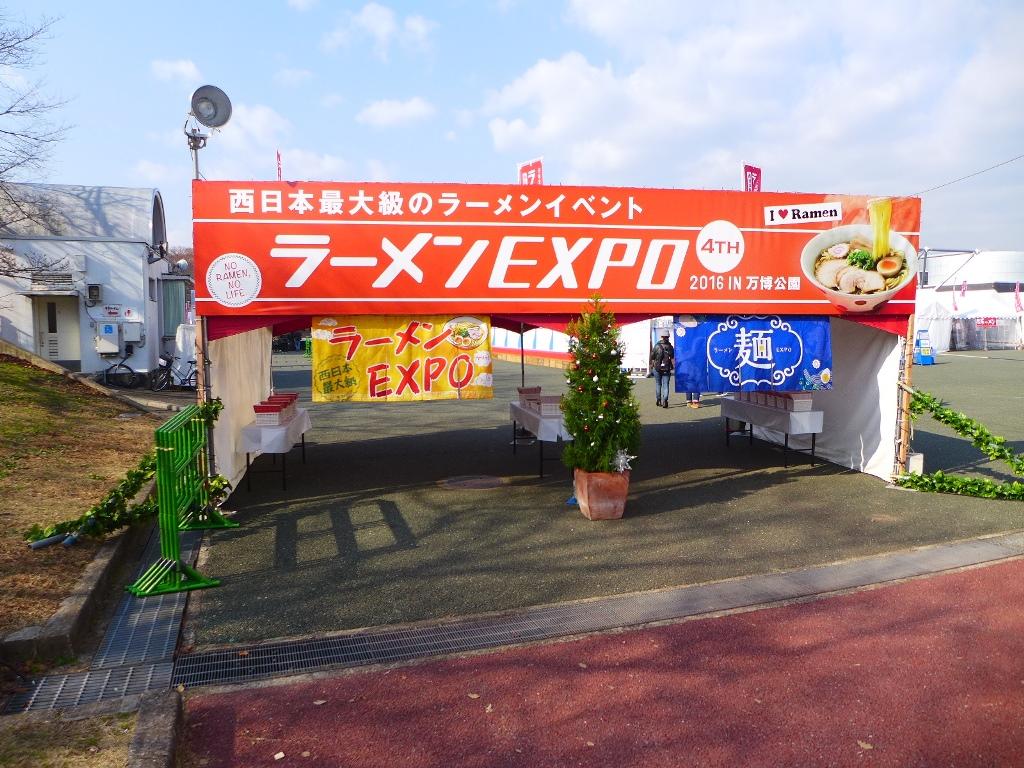 西日本最大級のラーメンイベント!『ラーメンEXPO 2016 IN 万博公園』第3幕が始まりました!