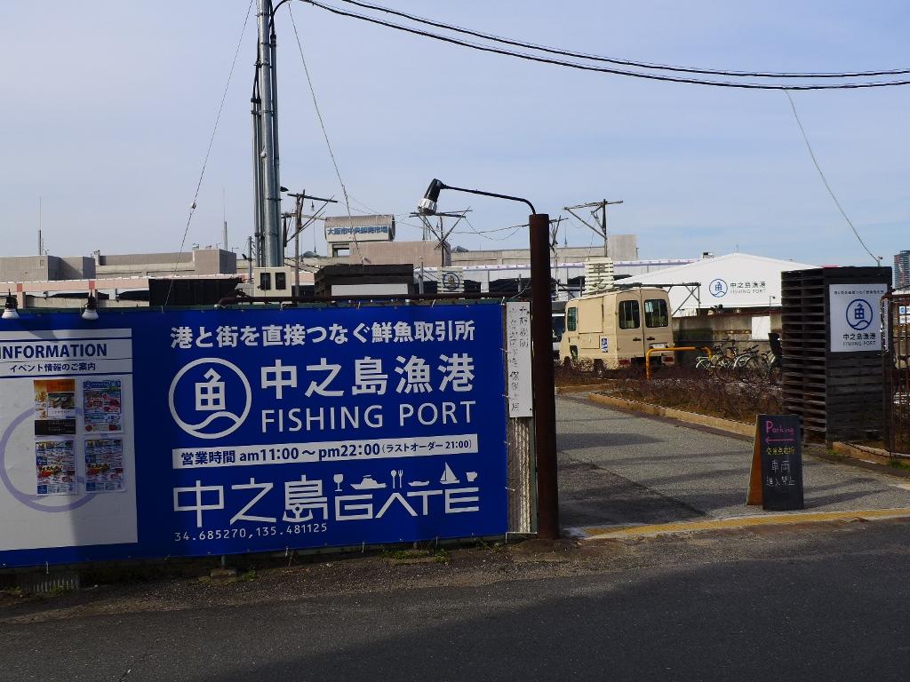 毎月第1土曜日開催!こだわりだらけのお店が集結する『FOOD LOVER'S MARKET in 中之島漁港』に行ってきました!