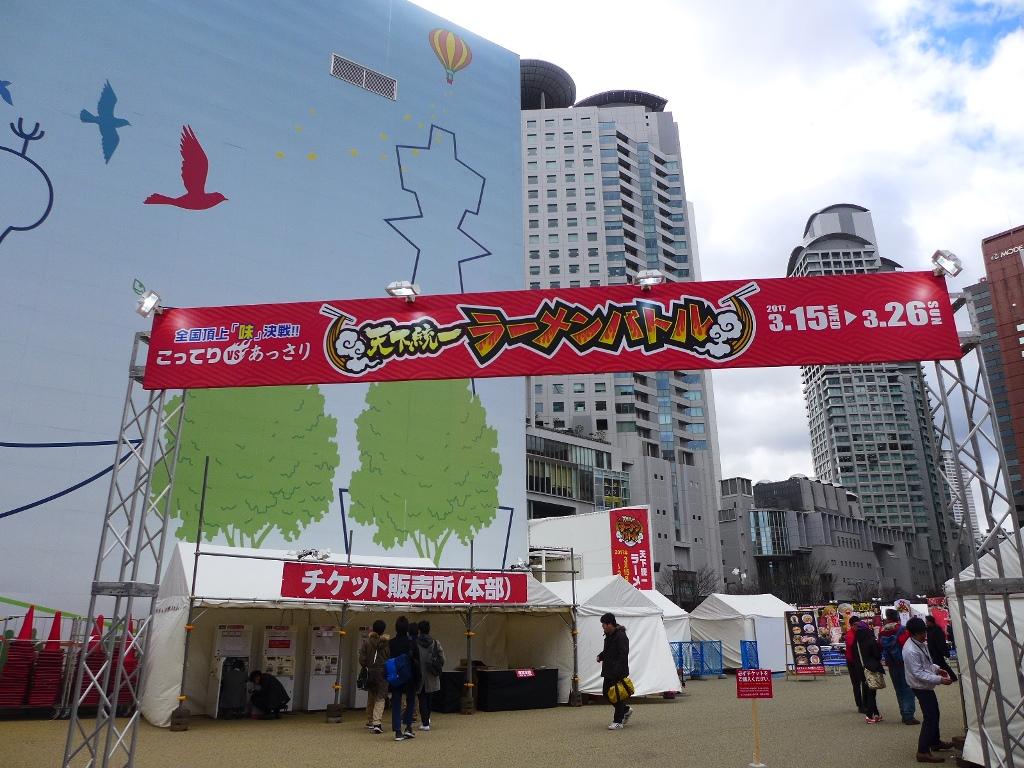 画像2: 本日のランチは西梅田スクエアで2017年3月15日(水)~26日(日)まで開催のラーメンイベント「天下統一ラーメンバトル2017」に行きました。 全国各地から厳選した有名ラーメン店、前半10店舗、後半10店舗が集結します... emunoranchi.com