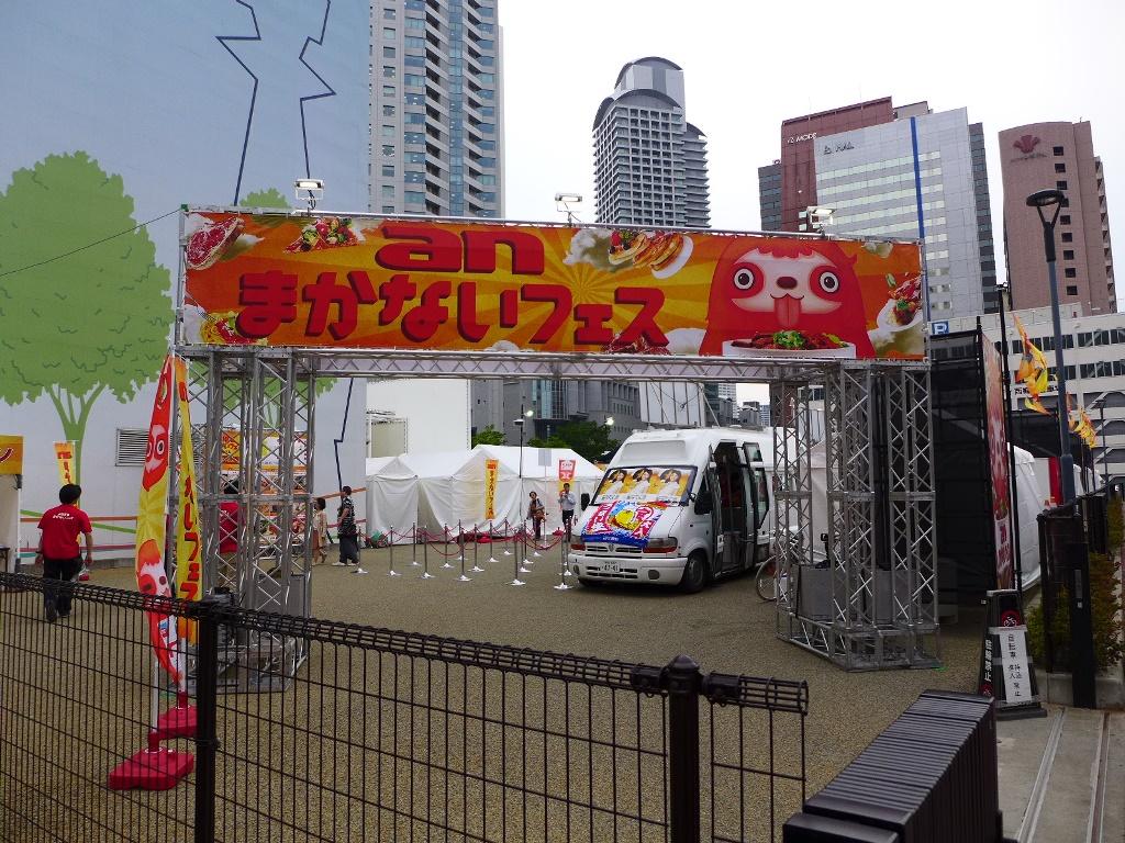 画像2: 2017年5月12日(金)、13日(土)、14日(日)の3日間、西梅田スクエアで開催の「anまかないフェス2017 OSAKA」に行ってきました! 今話題の名店15店舗が集結して、普段はそのお店で働く人しか食べられない ... emunoranchi.com