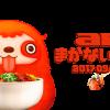 【告知】『anまかないフェス2017 OSAKA』が開催されます! @西梅田スクエア