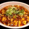 本格四川の味わいの麻婆豆腐と手作りのモチモチ極太麺の相性が抜群です! 淀川区十三東 「四川料理 芙蓉麻婆麺」
