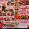 日本最大級の巨大フードフェス!『まんパク in 万博2017』 が10月7日(土)から始まります!