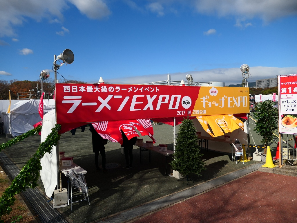 今年も恒例の『ラーメンEXPO2017 IN 万博公園』が始まりました!