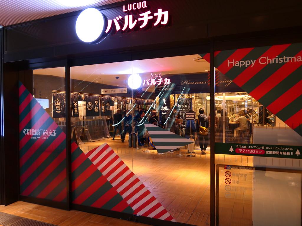 ルクア大阪のバルチカが拡大リニューアルで新たに18店舗がオープンします! ルクア大阪 「バルチカ」