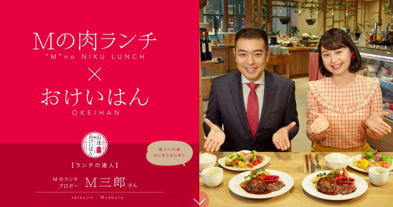 京阪電車×Mのランチコラボ企画!『沿達おけいはん』の『Mの肉ランチ×おけいはん』で京阪沿線沿いの美味しい肉ランチを一挙公開!