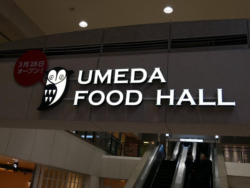 阪急三番街北館地下2階が全面リニューアルされ巨大なフードコート「UMEDA FOOD HALL」がオープンします!