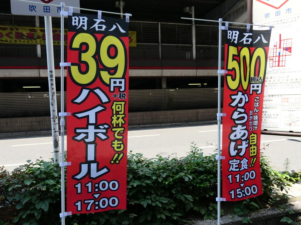 あの伝説の居酒屋が江坂にオープン!17時まではハイボール1杯39円で楽しめます!! 江坂 「明石八 江坂店」
