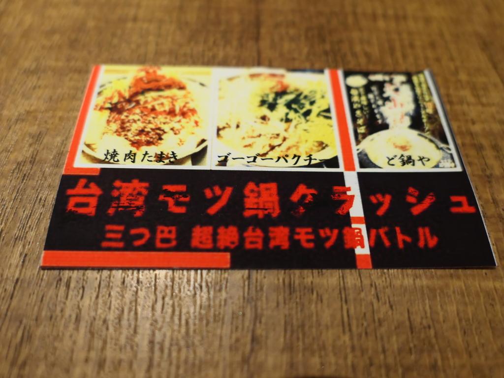 『三つ巴 台湾モツ鍋クラッシュ!』に参加させていただきました!@パクチー料理専門店GoGoパクチー