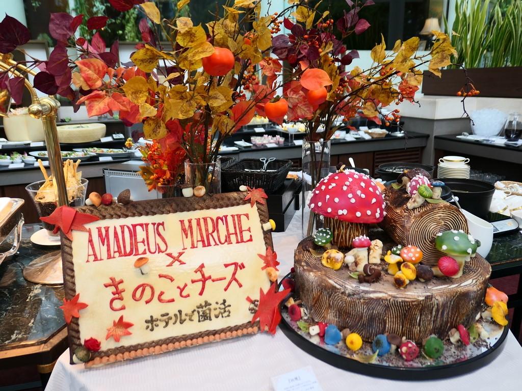 『キノコとチーズ ホテルで菌活!』がテーマのブッフェ付きランチはあまりにも満足感が高すぎます! ウェスティンホテル大阪 「アマデウス」