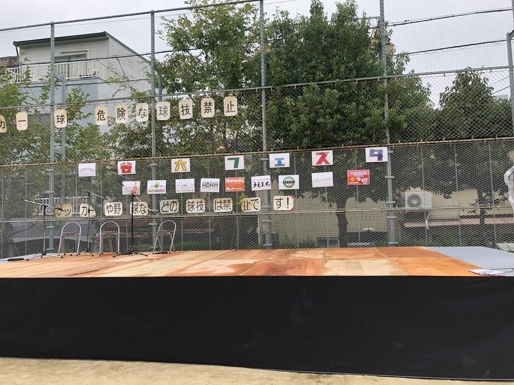 """地域密着型フェスティバル """"谷六フェスタ"""" に参加させていただきました! @空堀桃谷公園"""